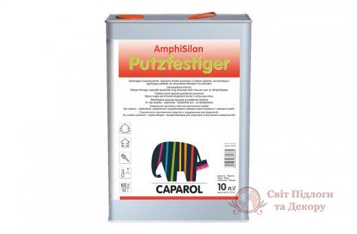 Грунтовочное средство Caparol AmphiSilan Putzfestiger (10 л) фото №1