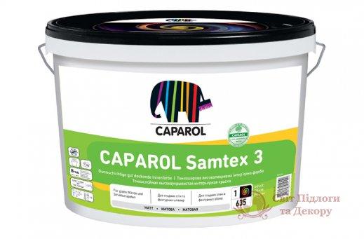 Краска интерьерная латексная Caparol Samtex 3 E.L.F. B1 (2,5 л) фото №1