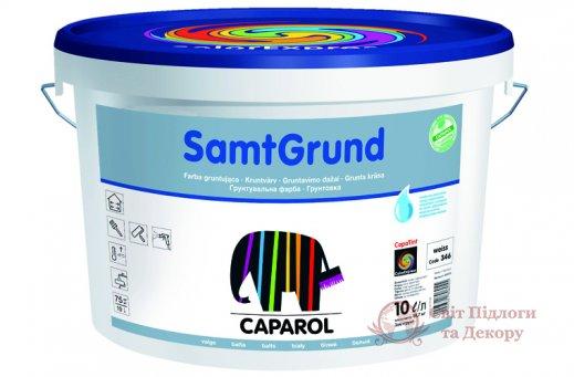 Грунтовочная краска Caparol SamtGrund B1 белая (10 л) фото №1