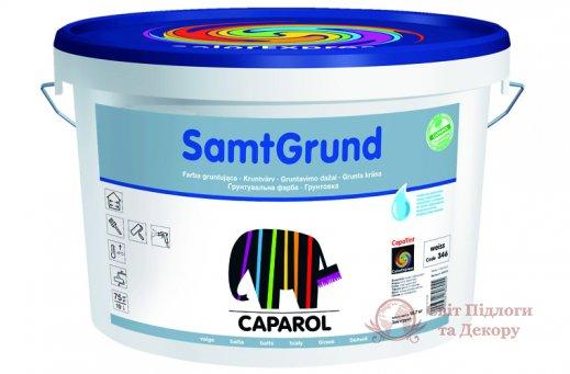 Грунтовочная краска Caparol SamtGrund B1 белая (2,5 л) фото №1